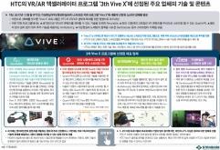 지난 2017년 11월 말 HTC는 가상현실(VR)/증강현실(AR) 스타트업 지원 프로그램 'Vive X'에 새롭게 선정된 26곳의 업체를 발표...(사진 클릭)