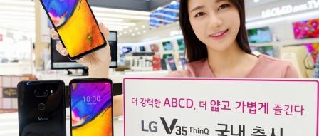 LG전자, 얇고 가벼운 V35 ThinQ 국내 출시 by RAPTER