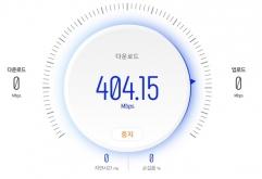 현재 이슈가 되고 있는 것처럼, 본인의 가정에서 사용중인 유선 인터넷(KT/LG/SK)의 속도를 측정 후 정상적인 서비스를 받고 있는지 확인할 필요성이 있다.    아래 링크에서 인터넷 속도를 측정한 뒤 자신이 계...