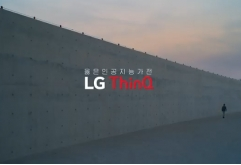 LG전자가 자체 개발한 인공지능 플랫폼인 딥씽큐의 두 번째 공식 버전(DeepThinQ 2.0)을 최근 사내 全 조직에 배포하며 인공지능 개발의 효율성을 높인다. 지난해 12월 딥씽큐 1.0을 사내에 배포한지 1년이 채 되지 ...