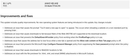 Microsoft, 50종류 이상의 오류를 수정한 Windows 10 갱신 프로그램 배포 by 아키텍트