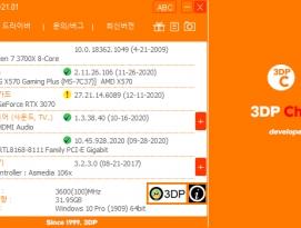 하드웨어 명칭 검색 및 드라이버 설치 - 3DP CHIP, 3DP Net by 파시스트