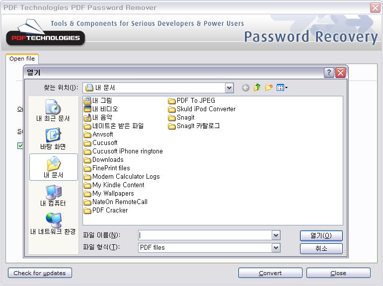 adult-pdf-password-recovery-remover