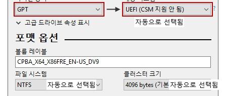 Windows 10, ISO 파일을 USB에 굽는 방법 [4GB 넘는 ISO 파일 USB에 굽는 방법] by 파시스트