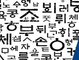 파괴와 변화 사이…한글의 트랜스포메이션?! by 파시스트