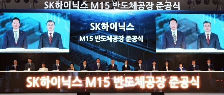 SK하이닉스, 청주 신규 반도체 공장 M15 준공식 개최 by RAPTER