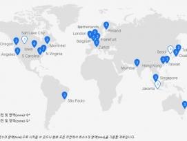 구글 클라우드 플랫폼 리전이 한국에 개설됩니다 by 파시스트