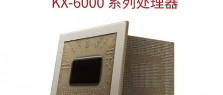 중국이 x86 CPU에 도전? Core i5 수준을 실현했다는 KX-6000 공개 by 아키텍트